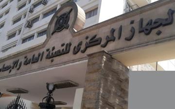 الصورة: الصورة: 25 % انكماشاً في عجز الميزان التجاري لمصر