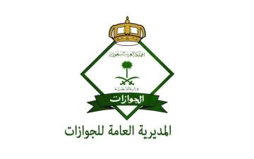 الصورة: الصورة: السعودية تبدأ تمديد صلاحية الإقامات للوافدين الموجودين خارج المملكة