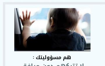 الصورة: الصورة: شرطة الفجيرة تطلق «هم مسؤوليتك.. لا تتركهم دون مرافق»