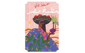 الصورة: الصورة: «مطبخ مصر».. كتاب جديد يرصد سيرة الطعام المصري