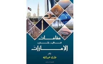 الصورة: الصورة: «مقامات في حب الإمارات» إصدار جديد في عالم أدب الرحلات