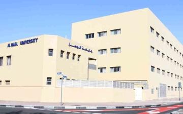 الصورة: الصورة: إنشاء مركز للدراسات اللسانية والسردية بجامعة الوصل