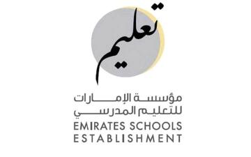 الصورة: الصورة: الإمارات للتعليم المدرسي تعلن استمرار دوام الطلبة بعد امتحانات نهاية العام