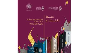 الصورة: الصورة: جائزة الشيخ زايد للكتاب تفتح باب الترشح للدورة 16