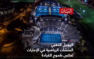 الصورة: الصورة: المنشآت الرياضية في الإمارات تعكس طموح القيادة