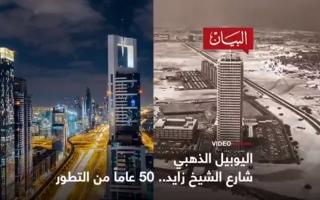 الصورة: الصورة: شارع الشيخ زايد 50 عاماً من التطور