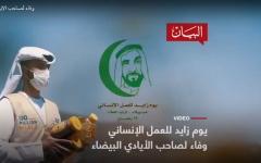 الصورة: الصورة: عطاء الإمارات .. إرث القائد الإنساني