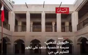الصورة: الصورة: مدرسة الأحمدية  شاهد على تطور التعليم في دبي