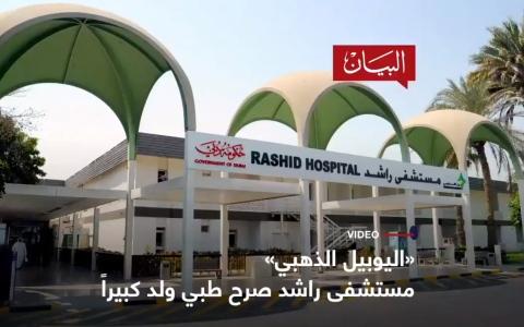 الصورة: الصورة: مستشفى راشد  صرح طبي ولد كبيراً