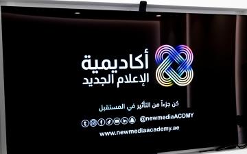 """الصورة: الصورة: أكاديمية الإعلام الجديد: برنامج """"الدحيح"""" يهدف الى تعزيز المحتوى العلمي العربي وزيادة اهتمام الشباب بالعلوم"""