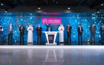 الصورة: الصورة: «مالابار» تنقل مقرها إلى «دبي المالي العالمي»