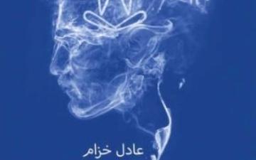 الصورة: الصورة: أشعار عادل خزام «صور حب» إماراتية  تضيء عوالم أشهر مهرجانات الصين