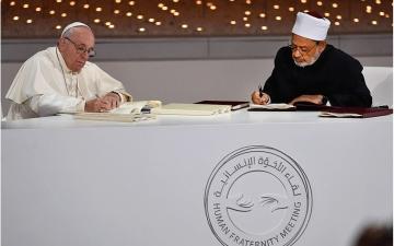الصورة: الصورة: تعزيز ثقافة الأخوة الإنسانية  لمستقبل أفضل