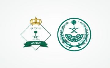 الصورة: الصورة: السعودية تدعو القادمين لتسجيل اللقاحات إلكترونياً