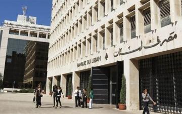 الصورة: الصورة: بنوك لبنان في دوامة التراجع.. الوظائف تتقلص والإقراض يهوي