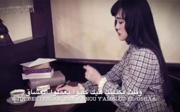 """الصورة: الصورة: بالفيديو.. """"وقلت بكتب لك"""" لأميمة الخليل بصوت فنانة يابانية"""