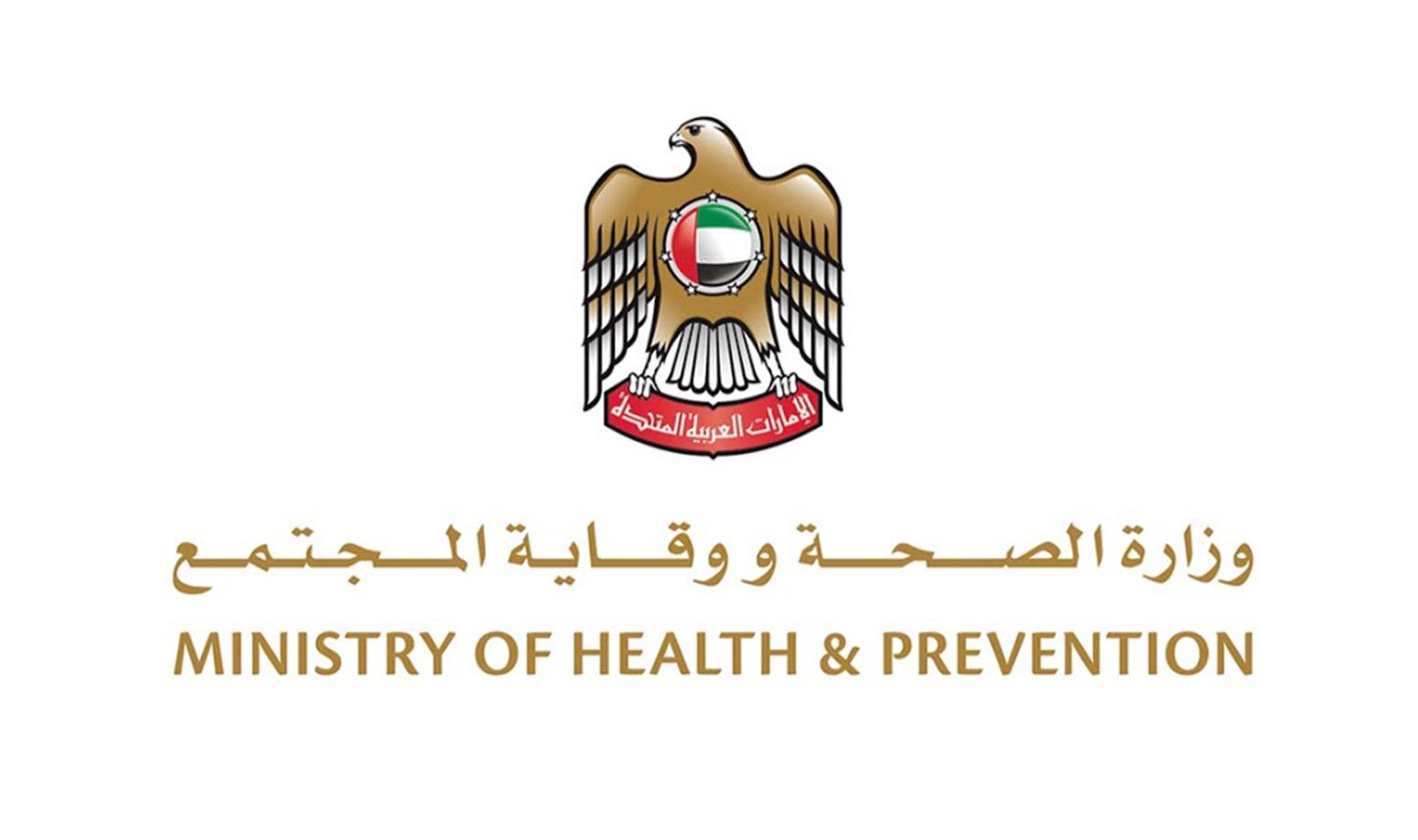 صورة وزارة الصحة تنفي ما ورد في تسجيل صوتي حول الوضع الوبائي – الإمارات – اخبار وتقارير