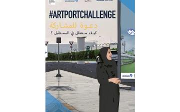 الصورة: الصورة: إطلاق مبادرة ثقافية للهواة والمحترفين في الإمارات لإنشاء عمل فني غرافيكي