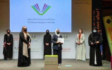 الصورة: الصورة: إعلان الفائزين في «جائزة أمناء مكتبات المدارس»