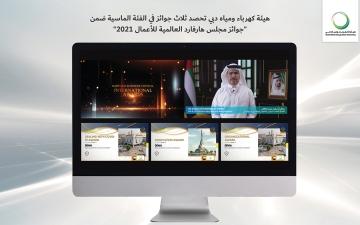 الصورة: الصورة: «كهرباء دبي» تتميز عالمياً بـ 3 جوائز في الفئة الماسية