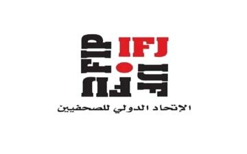 الصورة: الصورة: «جمعية الصحفيين» تشارك في اجتماع دولي عن الإعلام الرقمي