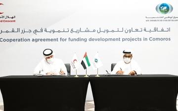 الصورة: الصورة: «أبوظبي للتنمية» يمول برنامج «أم الإمارات» للمشاريع التنموية في جزر القمر بـ 35 مليوناً