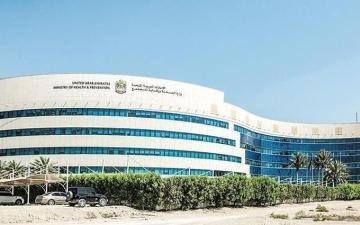 الصورة: الصورة: الإمارات الأولى عالمياً في الحصول على شهادة الآيزو في إدارة نظام الصحة والسلامة النفسية للعاملين الصحيين