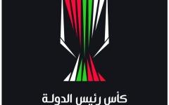 الصورة: الصورة: اعتماد مواعيد مباريات كأس رئيس الدولة للموسم المقبل