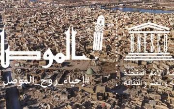 """الصورة: الصورة: """"هنا الموصل"""" أغنية تحتفي بقيم وأهمية إحياء روح المدينة"""