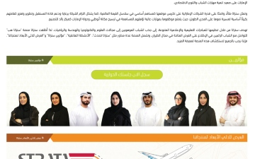 الصورة: الصورة: «الإمارات للتعليم» توجه طلبة الثانوية إلى «ستراتا هب»
