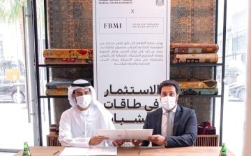الصورة: الصورة: تعاون بين «الاتحادية للشباب» و«مشروع فاطمة بنت محمد بن زايد»