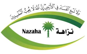 الصورة: الصورة: السعودية.. إيقاف قاض وعضو نيابة بتهمة الفساد