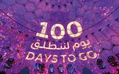 الصورة: الصورة: قبة الوصل وبرج خليفة يحتفلان بانطلاق إكسبو دبي بعد 100 يوم