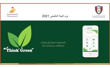 الصورة: الصورة: بلدية الفجيرة تستعرض تطبيق التفكير الأخضر الحاصل على جوائز الاستدامة البيئية