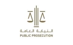 الصورة: الصورة: النيابة العامة للدولة توضح عقوبة جريمة نشر اخبار التحقيقات