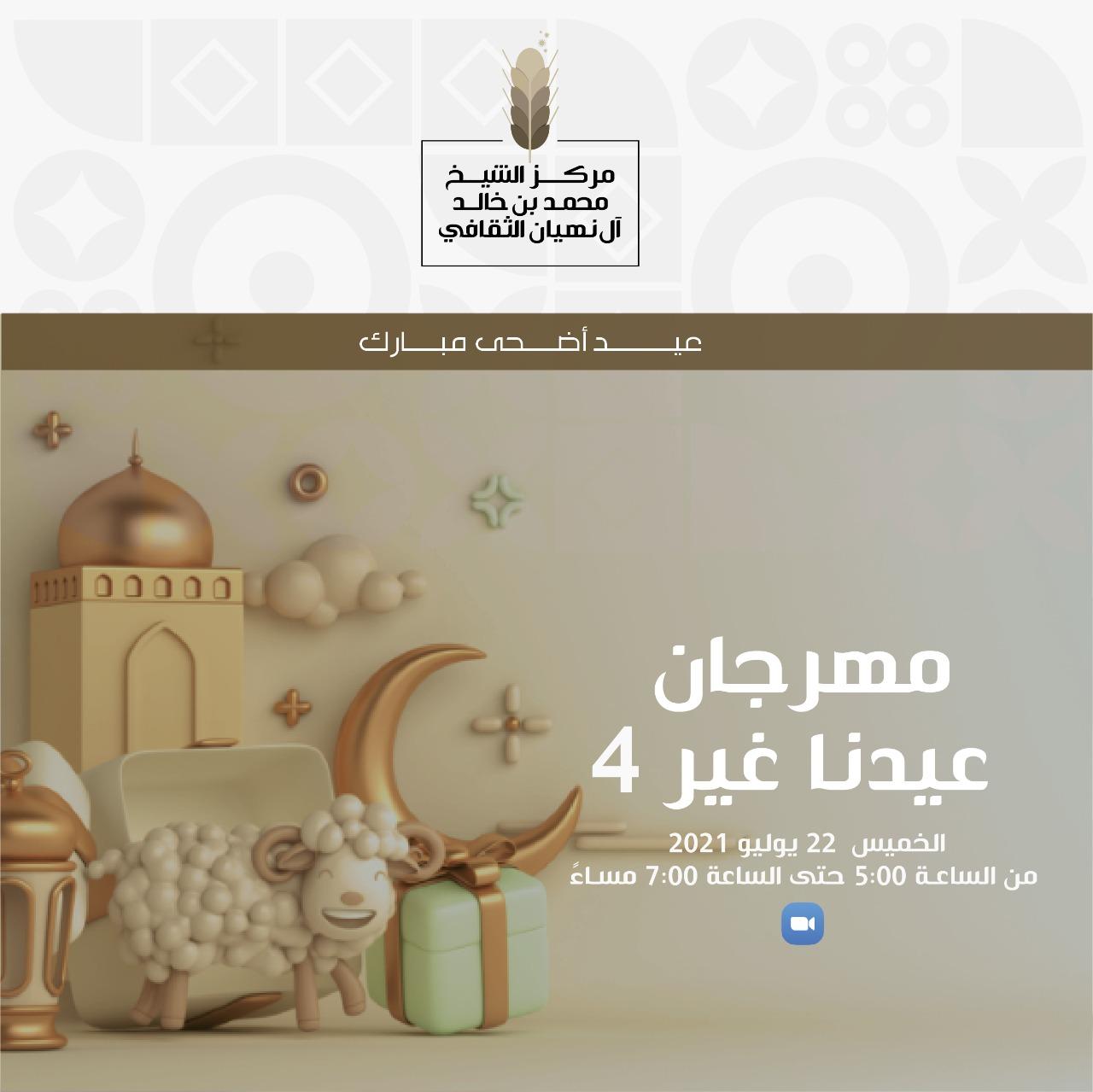 «بن خالد الثقافية» تنظم المهرجان الافتراضي «عيدنا غير»