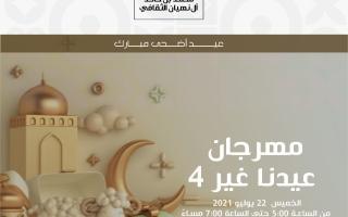 الصورة: الصورة: «بن خالد الثقافية» تنظم المهرجان الافتراضي «عيدنا غير»