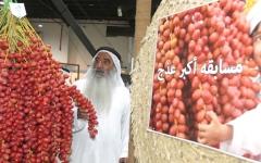 الصورة: الصورة: «الذيد للرطب» منصة سنوية لترويج منتجات النخيل والفاكهة