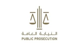 النيابة العامة توضح عقوبة نشر أسماء أو صور الضحايا أو الشهود في جرائم الاتجار بالبشر