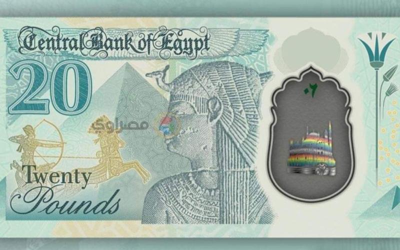 الصورة: الصورة: البنك المركزى المصري: نماذج النقد الجديدة ليست نهائية وقابلة للتطوير