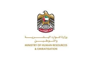 الإمارات تحدد عطلة القطاع الخاص بمناسبة رأس السنة الهجرية