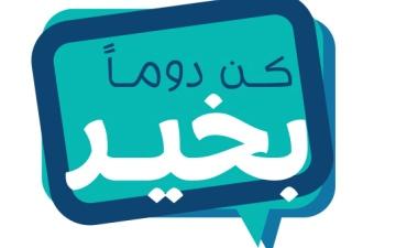 الصورة: الصورة: الإمارات نموذج مستدام في «الصحة النفسية»