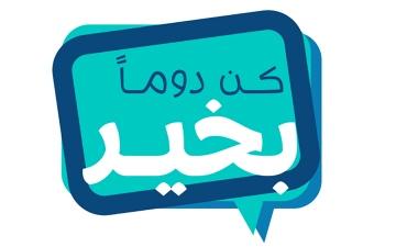 الصورة: الصورة: الصحة النفسية.. تفاعل مجتمعي ورسمي واسع مع حملة «البيان »
