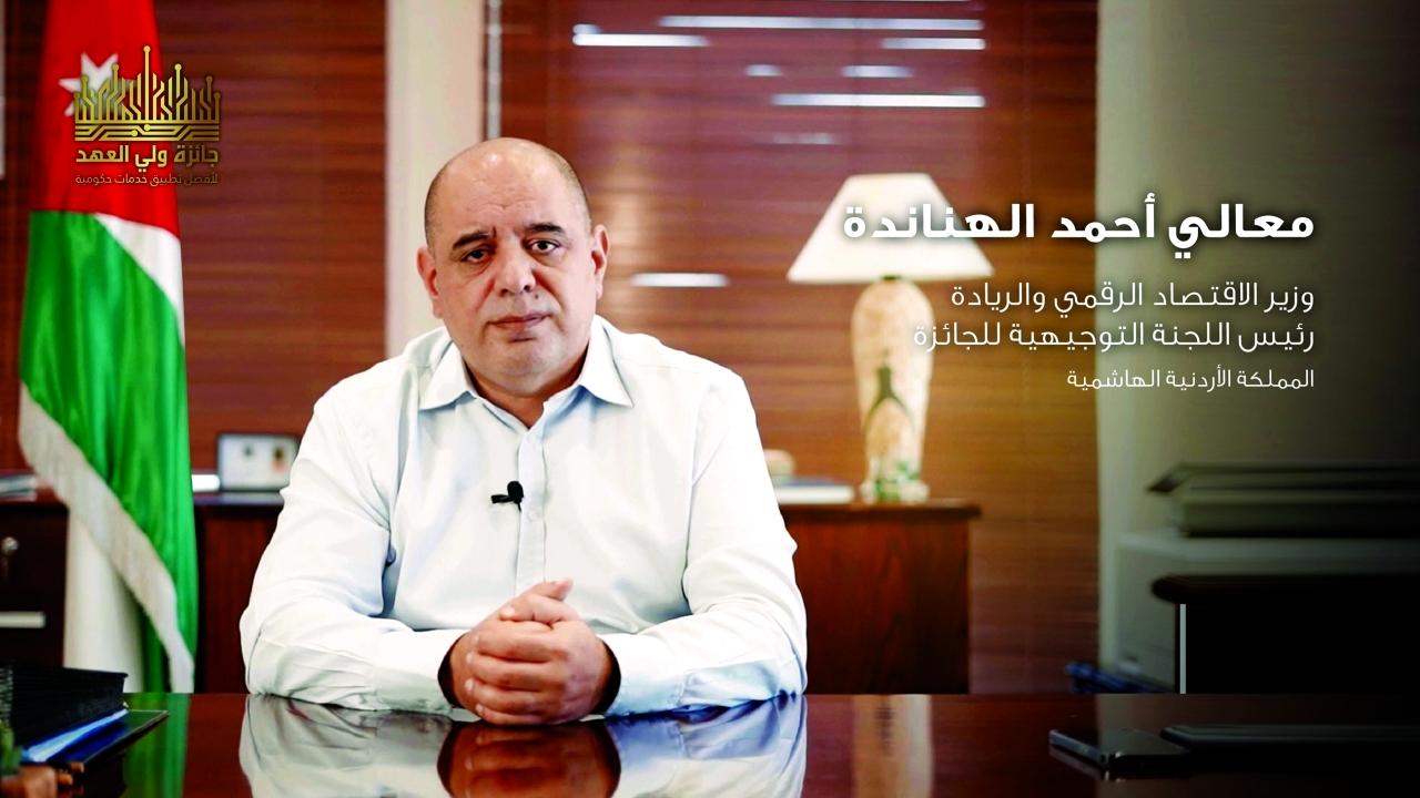 الصورة : أحمد الهناندة