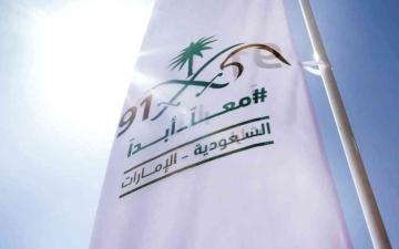 الصورة: الصورة: أعلام «إكسبو» والسعودية تزين أبرز معالم الإمارات