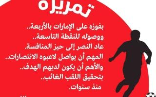 الصورة: الصورة: عاد النصر إلى حيز المنافسة