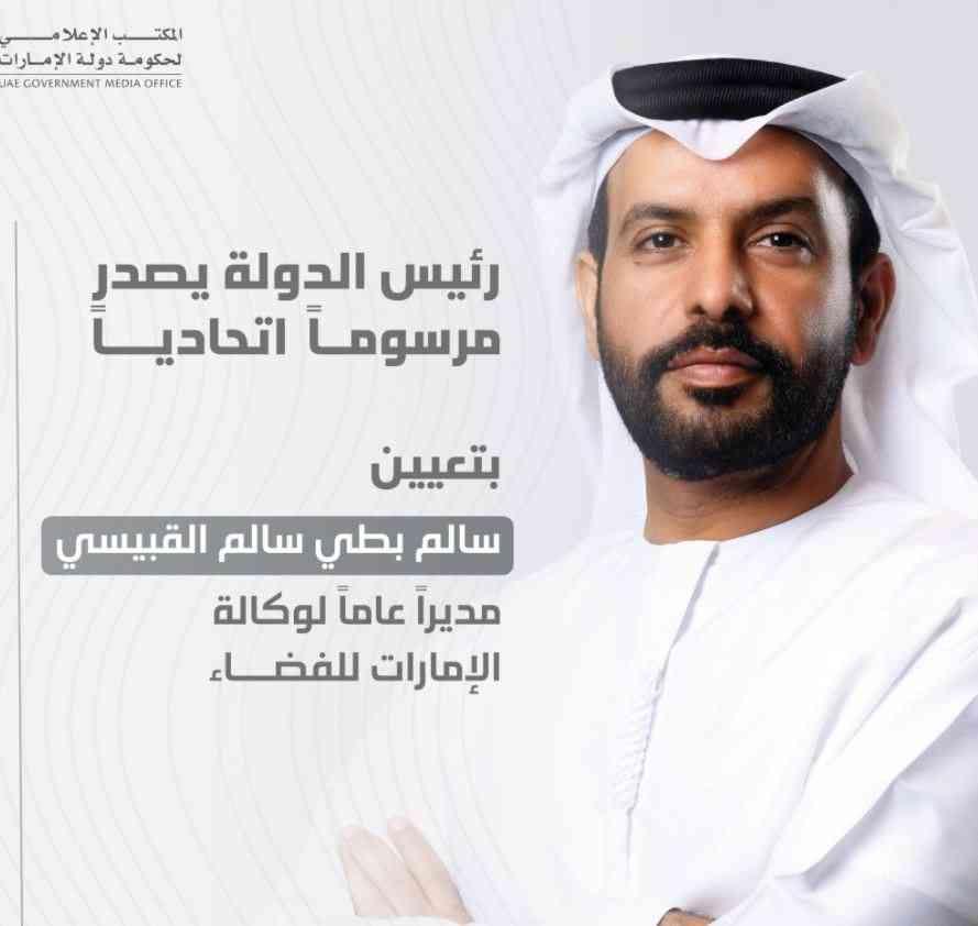 تعيين سالم بطي سالم القبيسي مديراً عاماً لوكالة الإمارات للفضاء