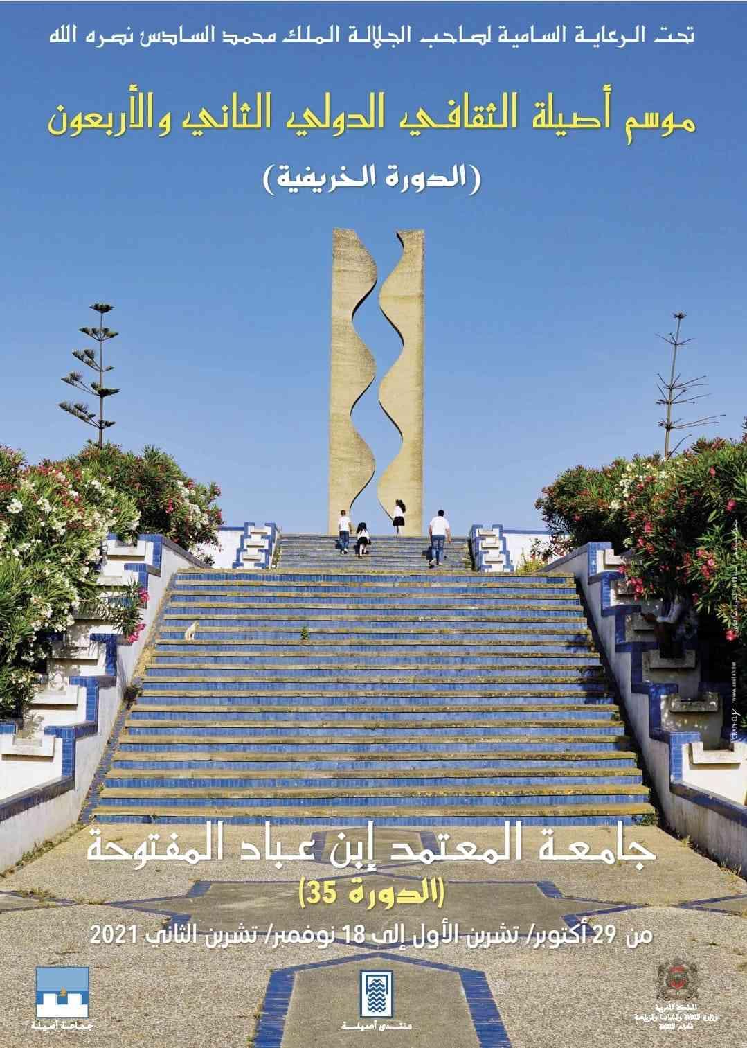 موسم أصيلة الثقافي الدولي الـ 42 ينظم ندوة بعنوان رؤية الشيخ زايد القائد المتبصر