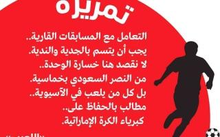 الصورة: الصورة: كبرياء الكرة الإماراتية