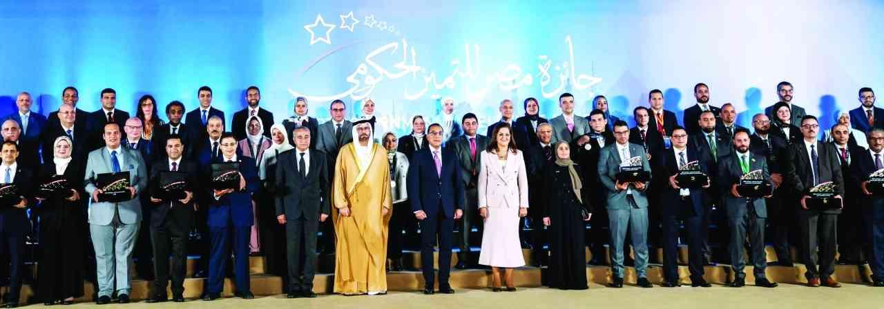 تكريم الفائزين بالدورة الثانية لـ«مصر للتميز الحكومي»
